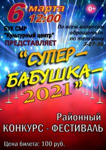 Районный конкурс-фестиваль «Супер-бабушка — 2021» @ Культурный центр