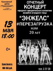 Отчётный концерт народного самодеятельного коллектива ансамбля эстрадного танца «Энжелс» #Перезагрузка нам 20 лет @ Культурный центр